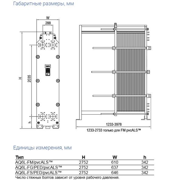 Теплообменник Alfa-Laval AQ6Lрис. № 2