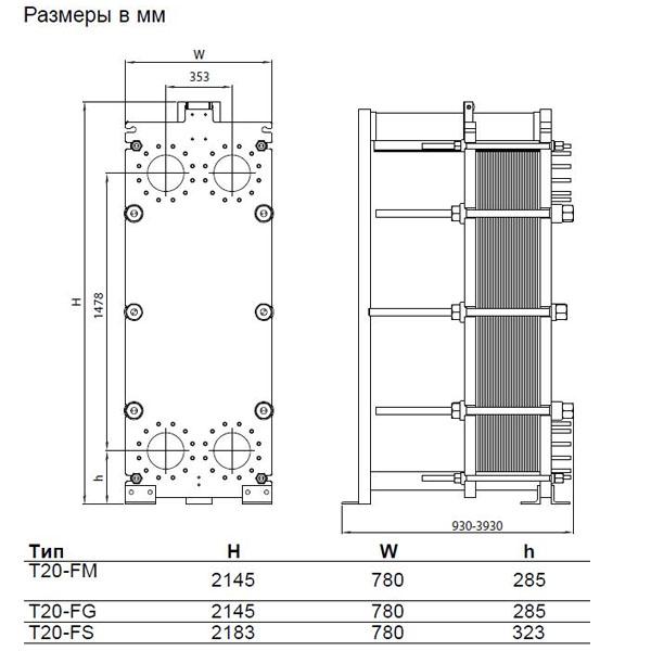 Теплообменник Alfa-Laval T20рис. № 2