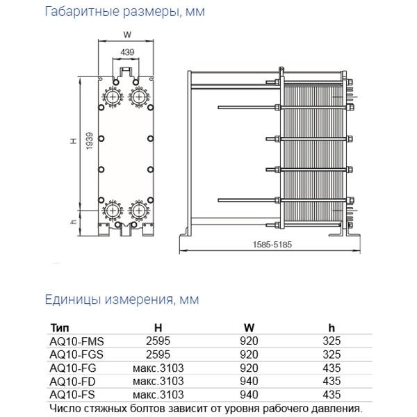 Теплообменник Alfa-Laval AQ10рис. № 2